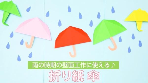 【動画】折り紙傘 雨の時期の壁面工作に使える♪