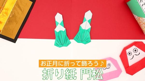 【動画】折り紙門松 お正月に折って飾ろう♪