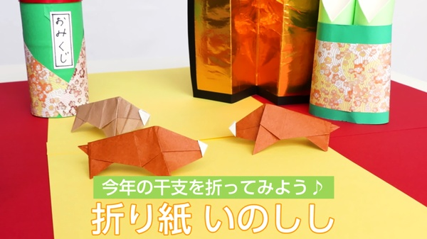 【動画】折り紙いのしし 今年の干支を折ってみよう♪