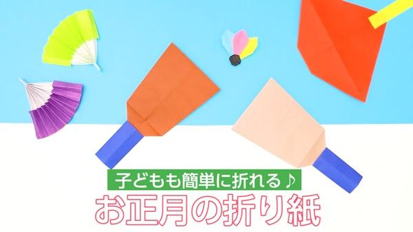 【動画】お正月の折り紙 子どもも簡単に折れる♪