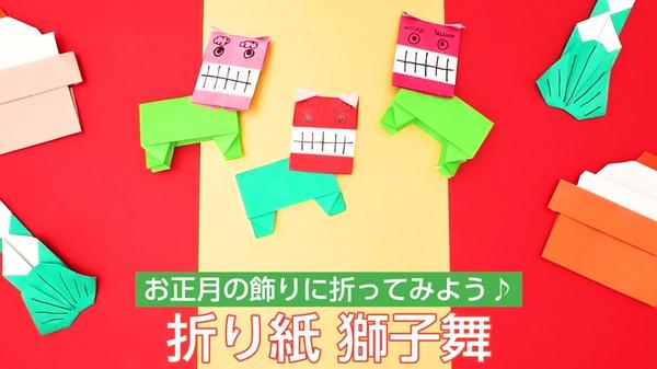 【動画】折り紙獅子舞 お正月の飾りに折ってみよう♪