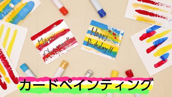 【動画】カードペインティング