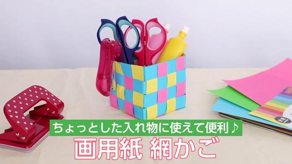 【動画】画用紙 網かご ちょっとした入れ物に使えて便利♪