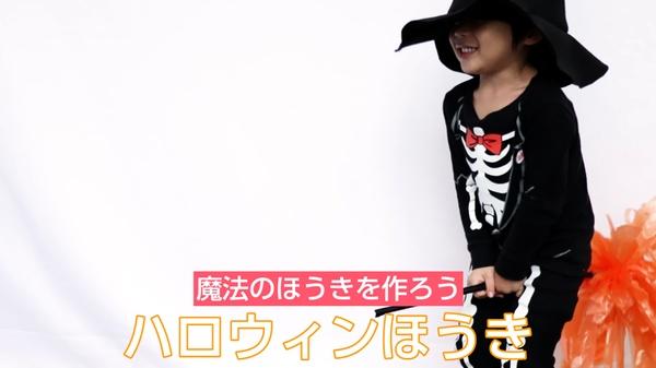 【動画】ハロウィンほうき 魔法のほうきを作ろう