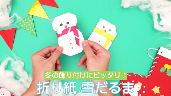 【動画】折り紙雪だるま 冬の飾り付けにピッタリ♪