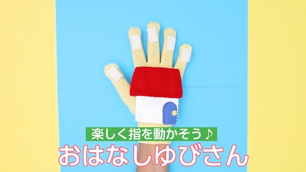 【動画】おはなしゆびさん 楽しく指を動かそう♪