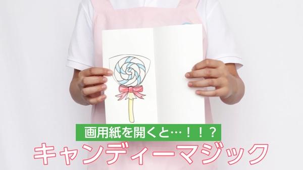 【動画】キャンディーマジック 画用紙を開くと...!!?