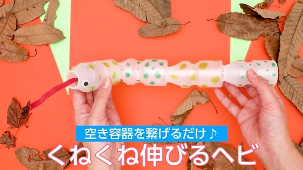 【動画】くねくね伸びるヘビ 空き容器を繋げるだけ♪