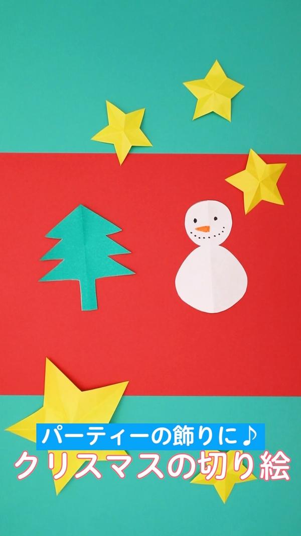 【動画】クリスマスの切り絵 パーティの飾りに♪