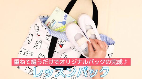 【動画】レッスンバッグ 重ねて縫うだけでオリジナルバッグの完成!