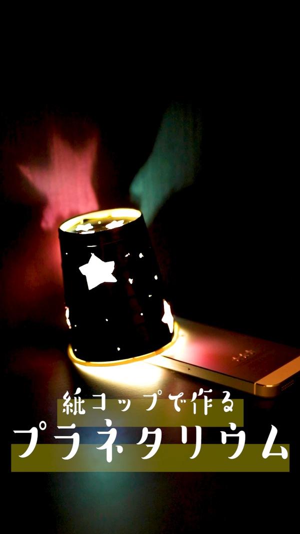 【動画】紙コップで作るプラネタリウム