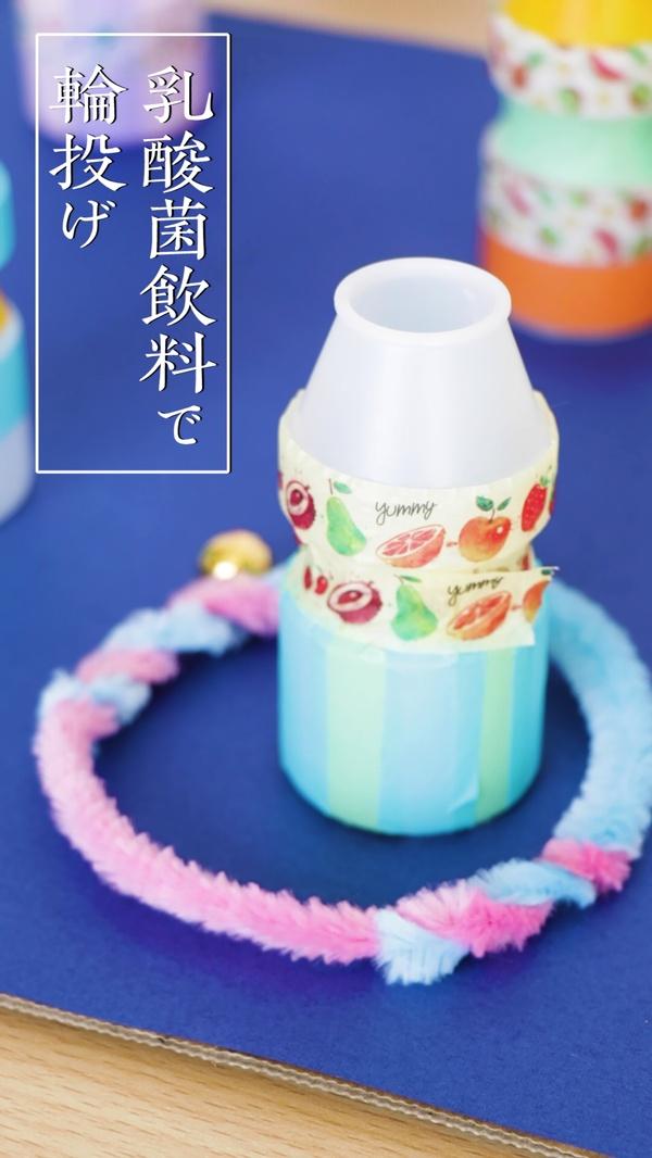 【動画】乳酸菌飲料で輪投げ