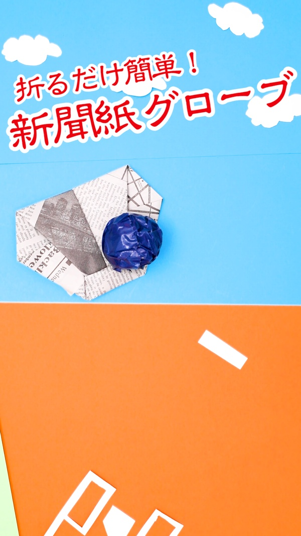 【動画】折るだけ簡単!新聞紙グローブ