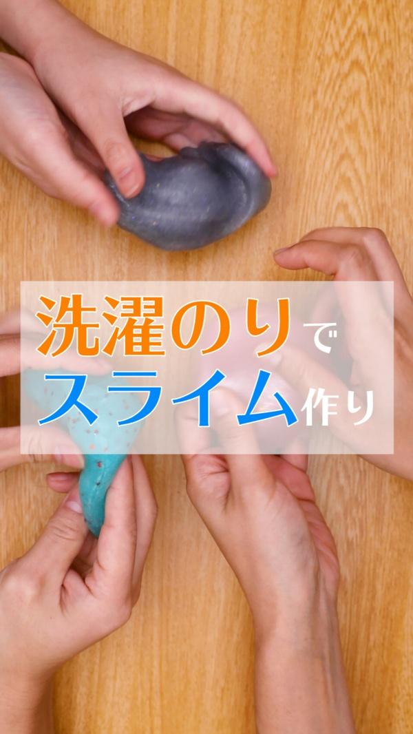 【動画】洗濯のりでスライム作り