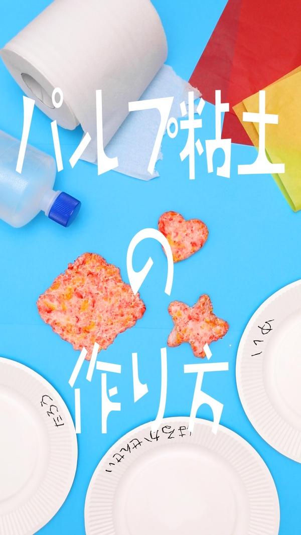 【動画】パルプ粘土の作り方