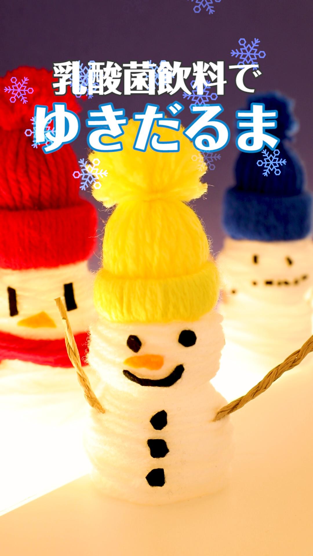【動画】乳酸菌飲料で雪だるま