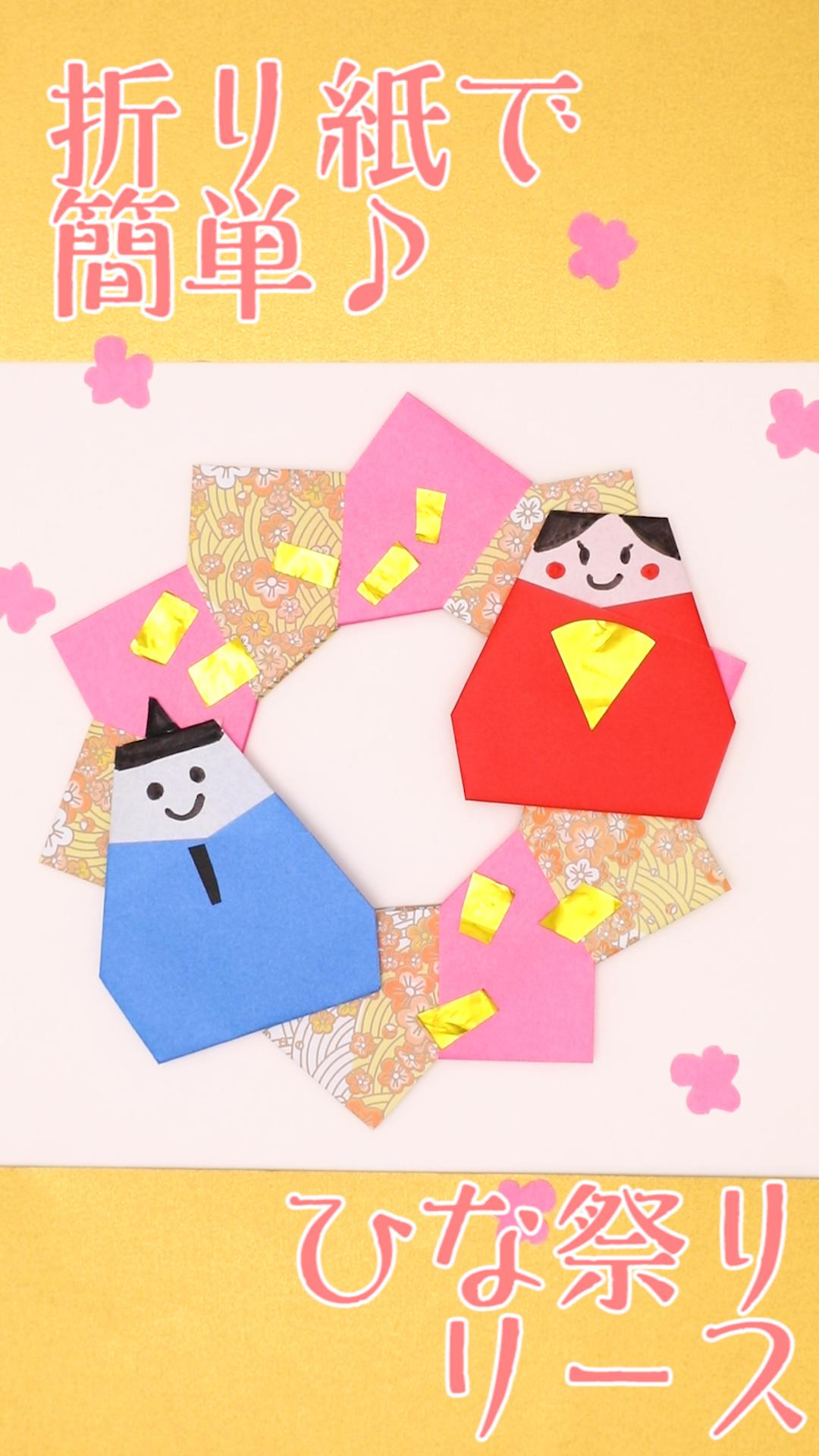 【動画】ひな祭りリース 折り紙で簡単♪