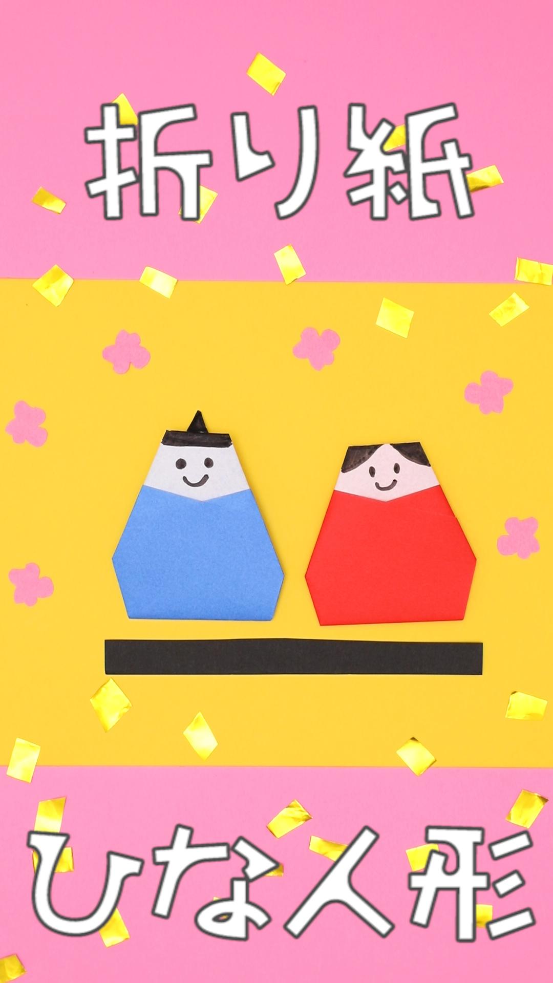 【動画】折り紙ひな人形