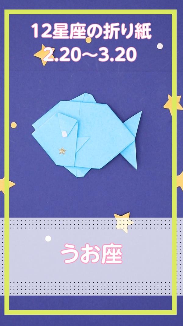 【動画】うお座 12星座の折り紙