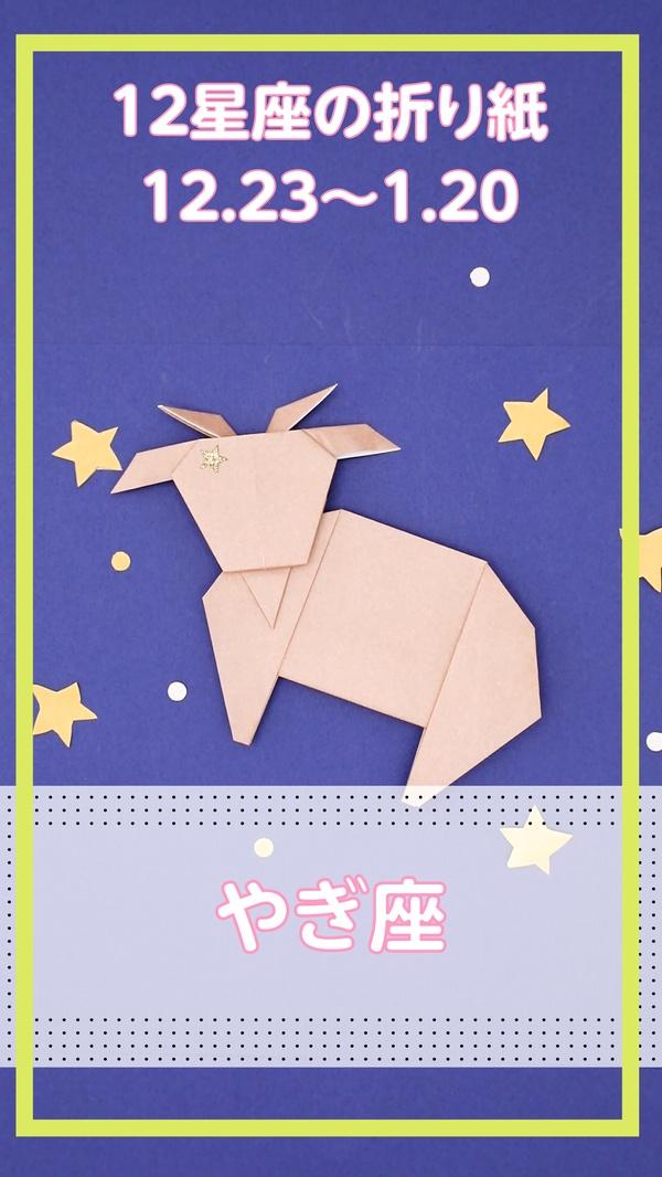 【動画】やぎ座 12星座の折り紙
