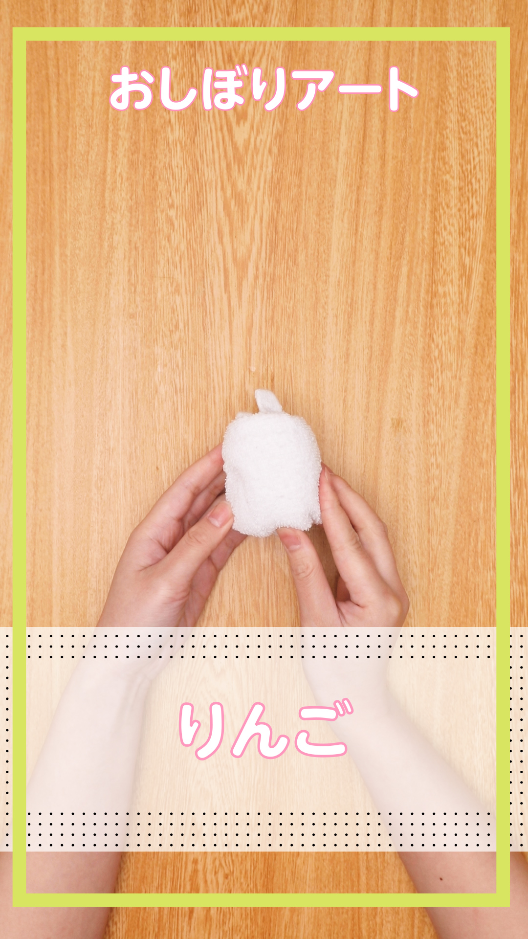 【動画】おしぼりアートりんご