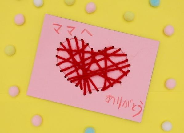 【動画】毛糸で作るハートのカードで、母の日のプレゼント