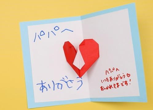 【動画】ハートのネクタイで作る、父の日メッセージカード