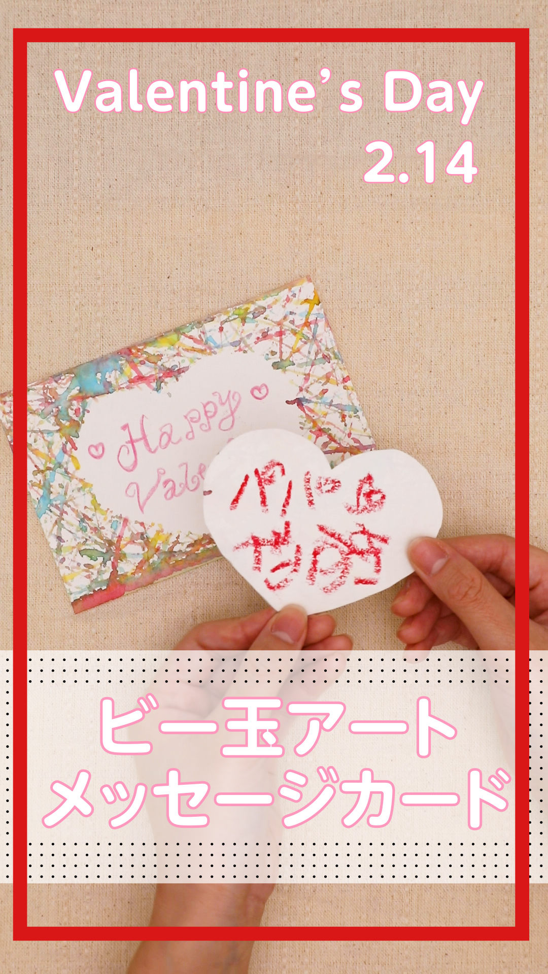 【動画】ビー玉アートメッセージカード Valentine's Day