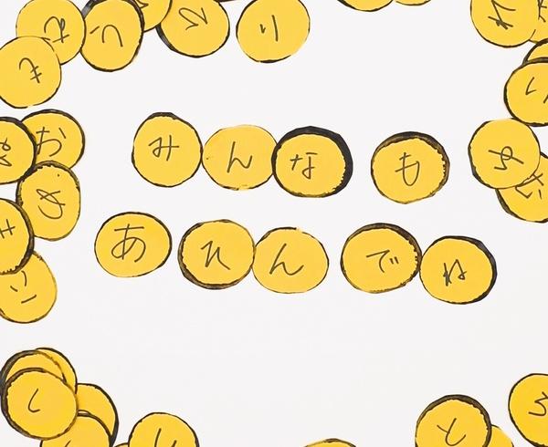 【動画】文字をさがせ!暗号ゲーム