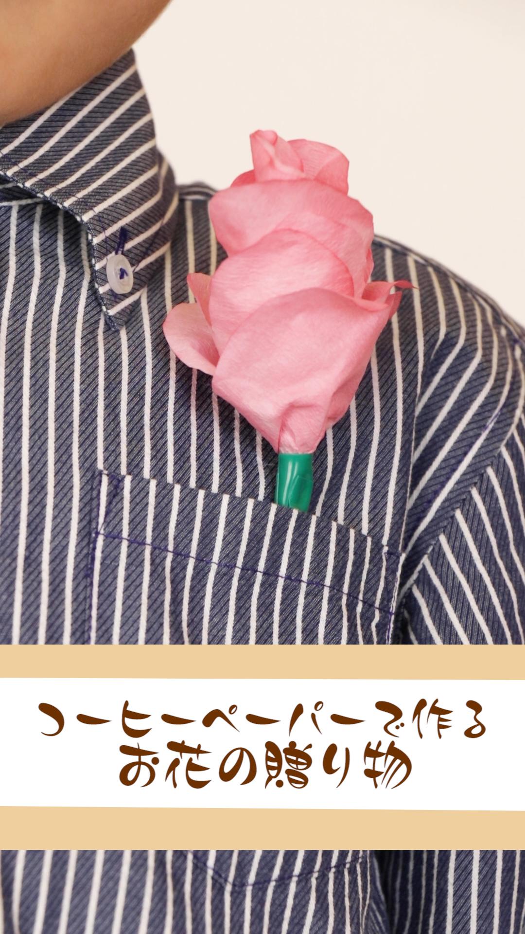 【動画】コーヒーペーパーで作るお花の贈り物
