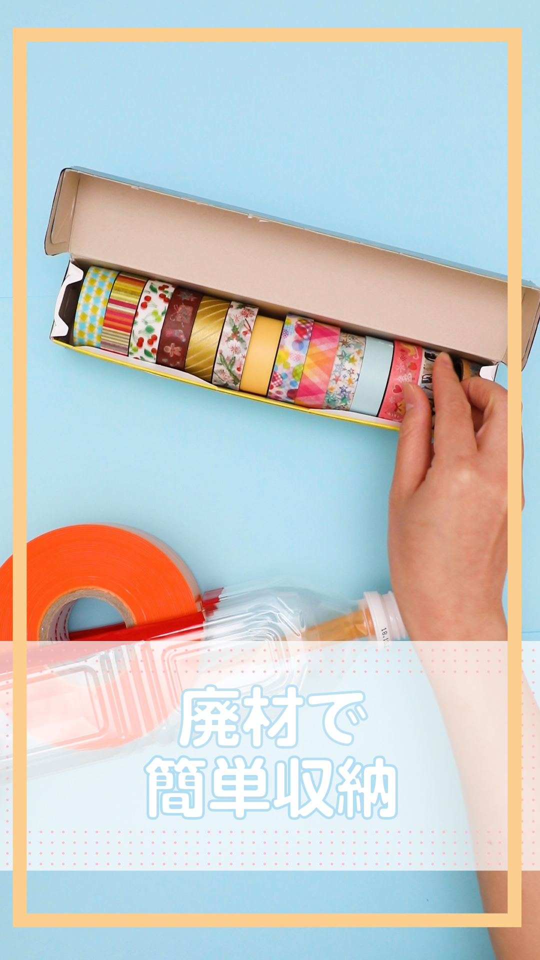 【動画】廃材を使って収納グッズを簡単手作り!