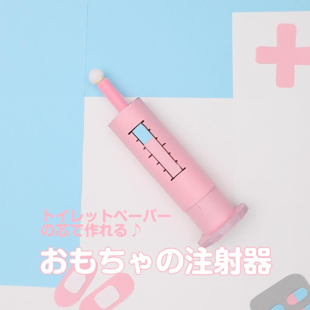 【動画】手作り注射器のおもちゃ