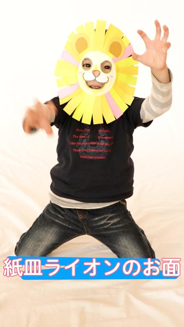 【動画】紙皿ライオンのお面