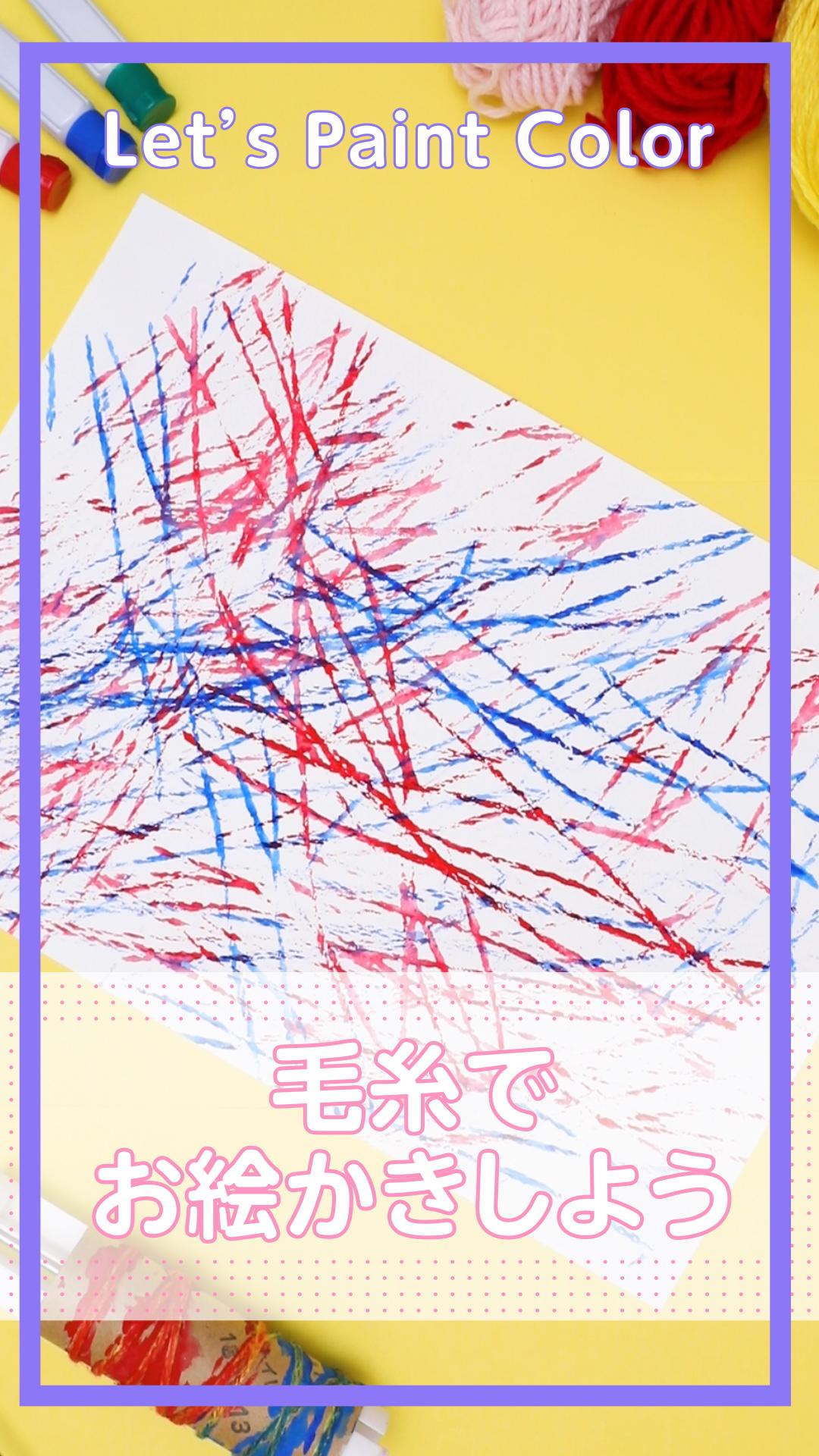 【動画】毛糸でお絵かきしよう