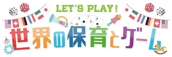 Lets Play!世界の保育とゲーム