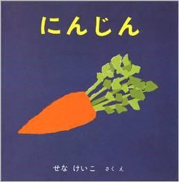 子どもの野菜嫌いを克服できる絵本特集