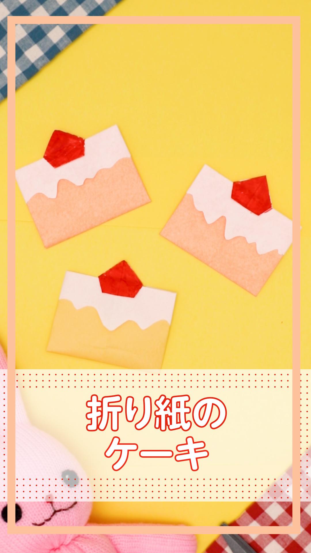 【動画】折り紙ケーキ