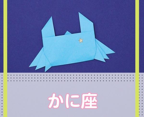 【動画】12星座のかに座を折り紙で