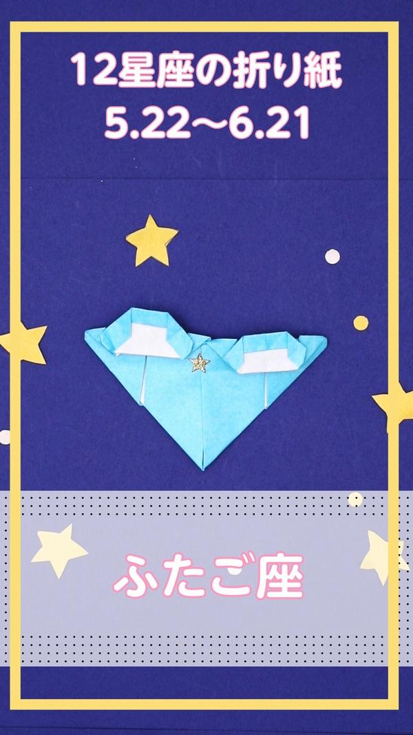 【動画】ふたご座 12星座の折り紙