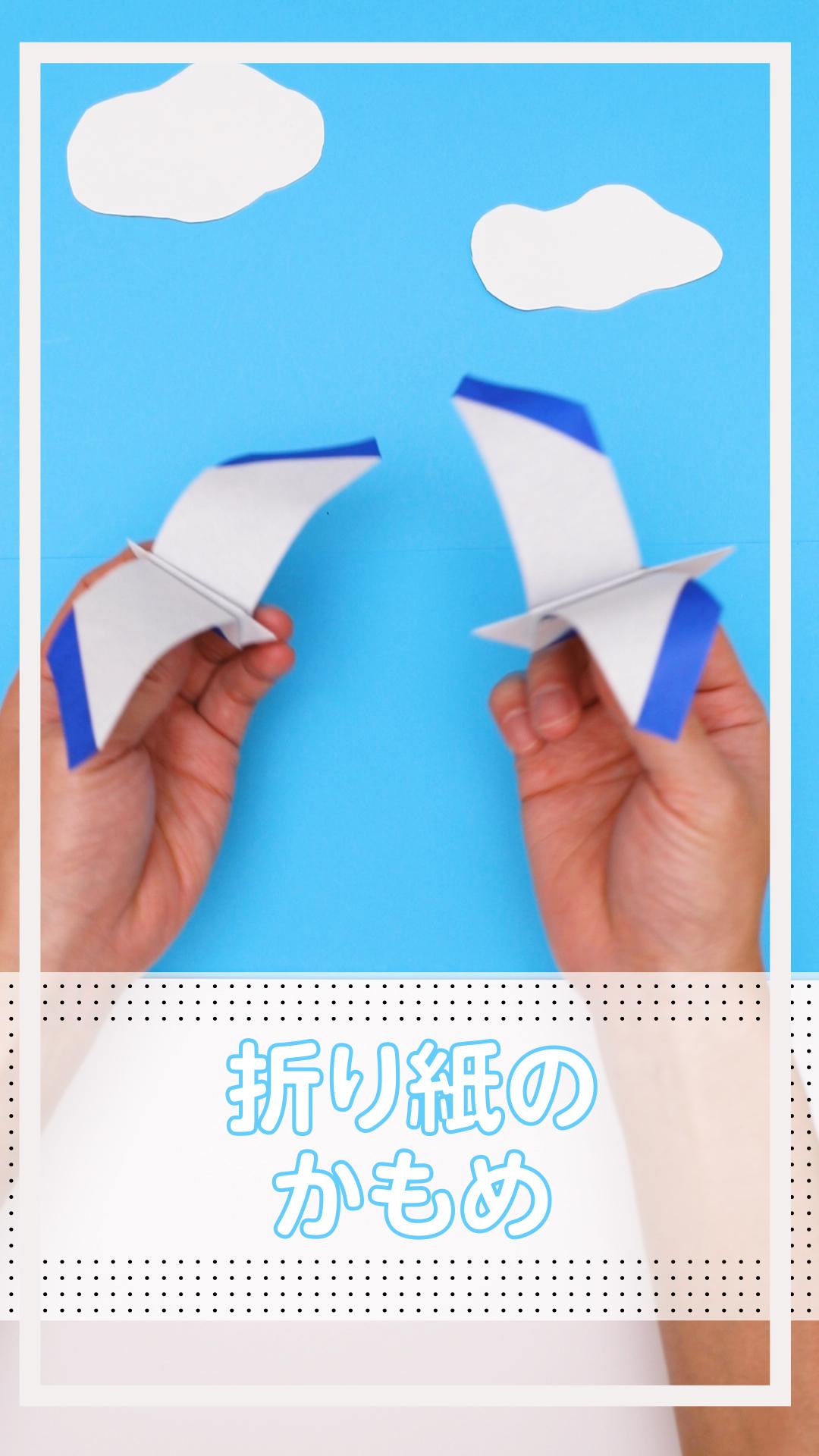 【動画】折り紙のかもめ
