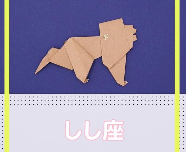 【動画】12星座のしし座を折り紙で