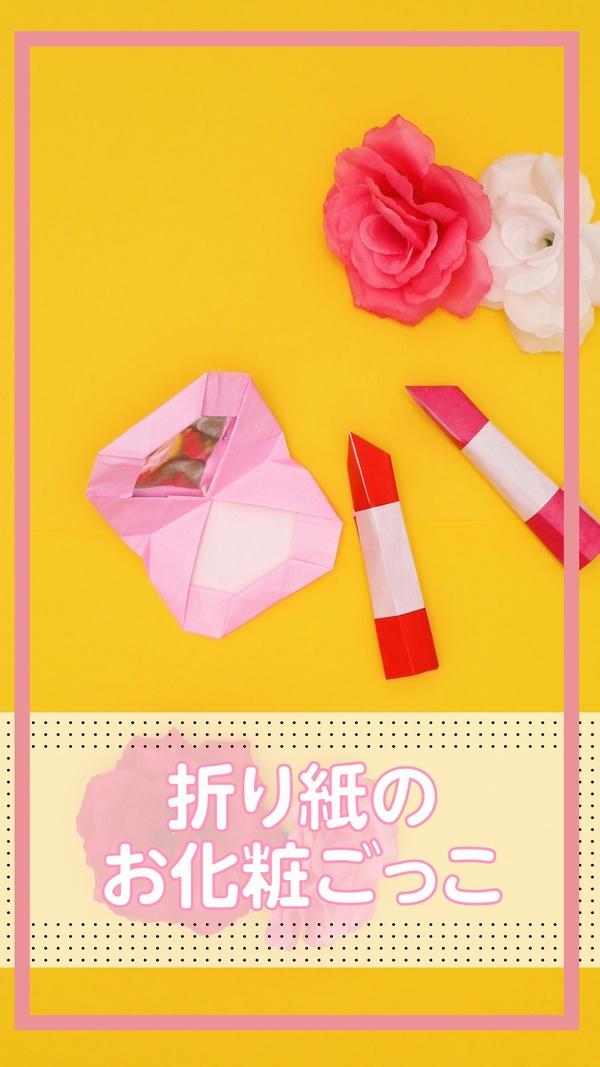 【動画】折り紙のお化粧ごっこ