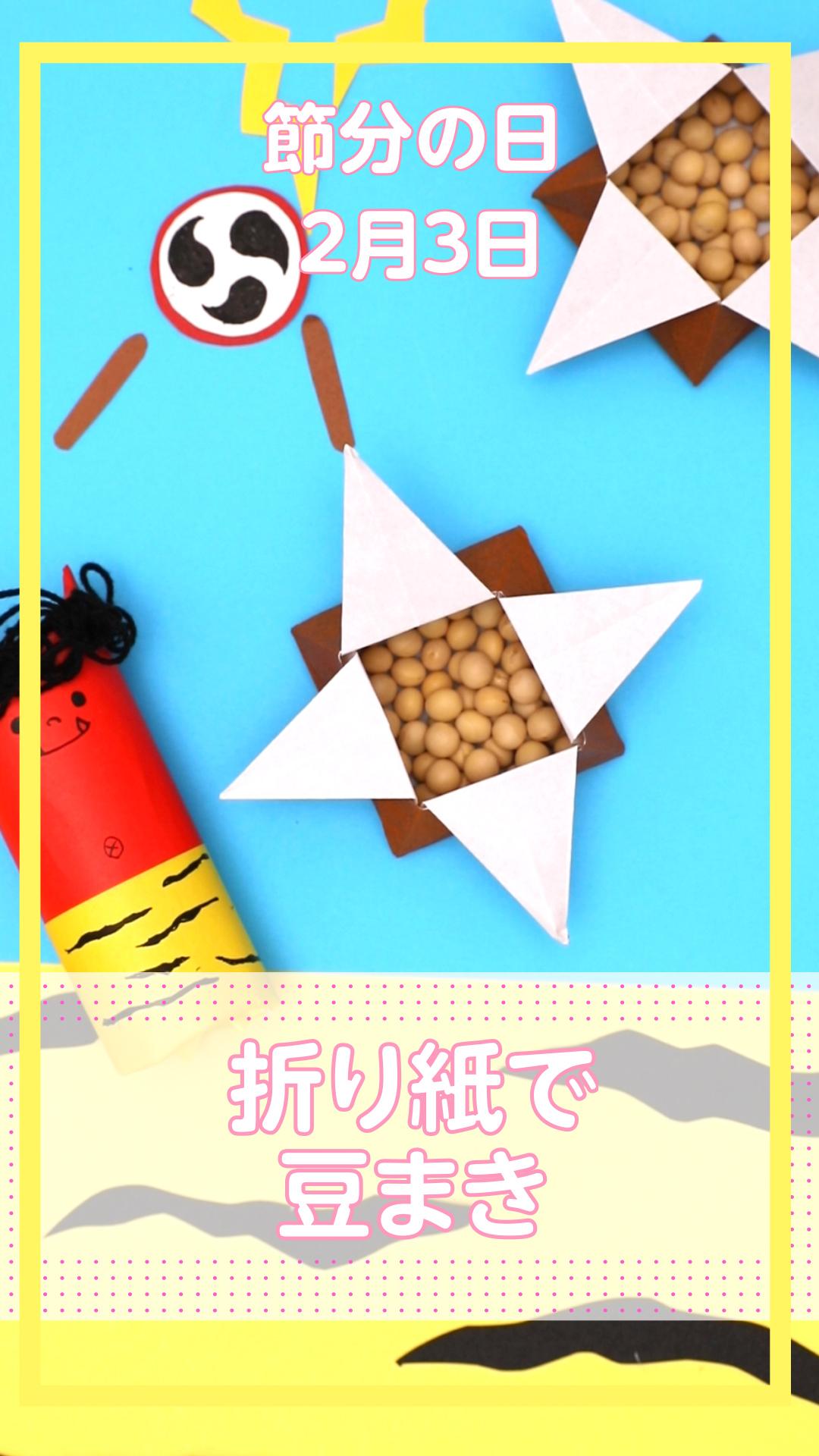 【動画】折り紙で豆まき 節分の日
