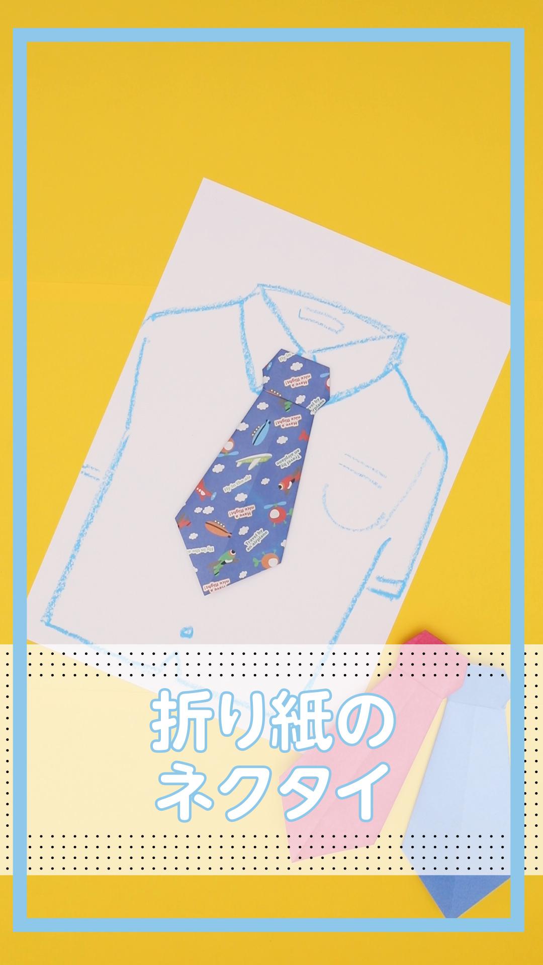 【動画】折り紙のネクタイ