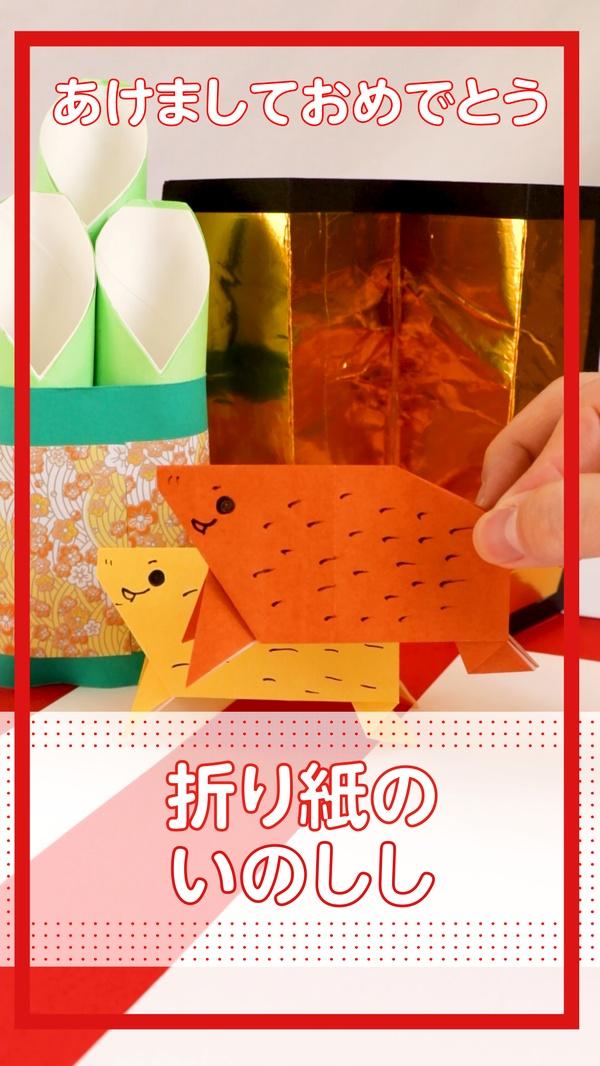 【動画】折り紙のいのしし あけましておめでとう
