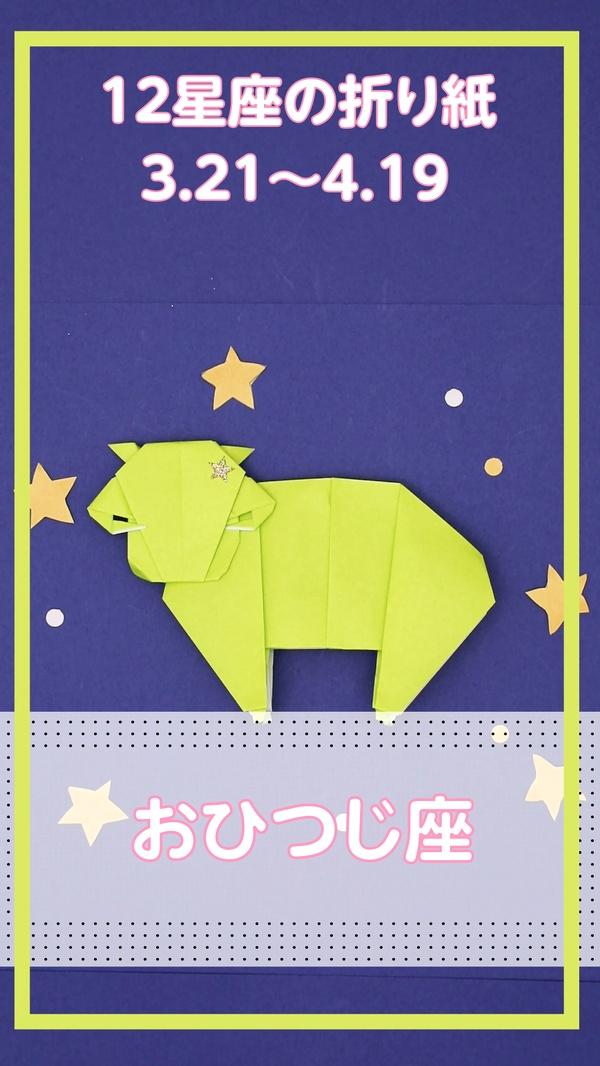 【動画】おひつじ座 12星座の折り紙