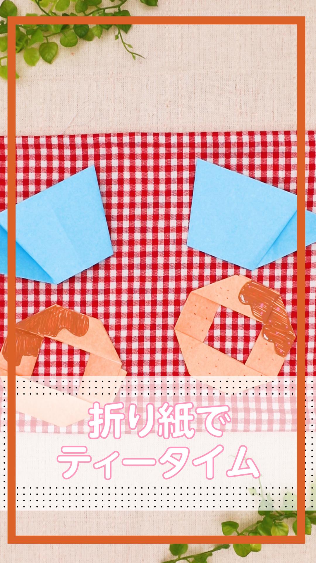 【動画】折り紙ティータイム