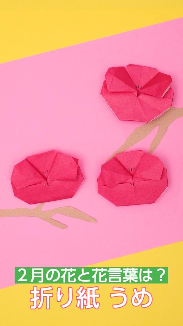 https://s3-ap-northeast-1.amazonaws.com/i.hoikushibank.com/mt/origamiume001.jpg