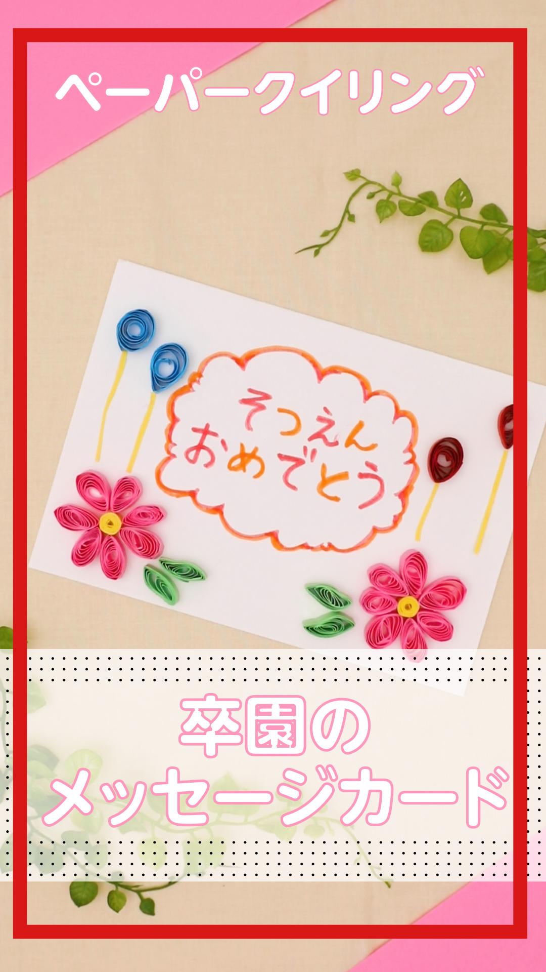 【動画】卒園のメッセージカード ペーパークイリング