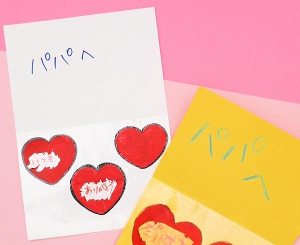 【動画】バレンタインのメッセージスクラッチ